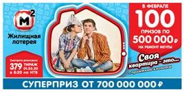 Проверить билет Жилищная лотерея 379 тираж