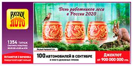 Проверить билет 1354 тиража Русского лото
