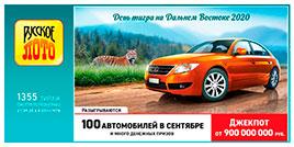 Проверить билет 1355 тиража Русского лото