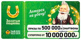 Проверить билет Золотая подкова тираж 265