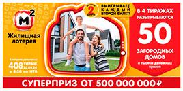 Проверить билет Жилищная лотерея тираж 408