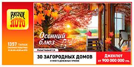 Проверить билет 1357 тиража Русского лото