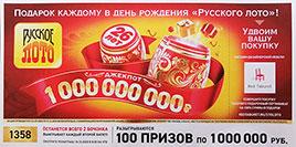 Проверить билет 1358 тиража Русского лото