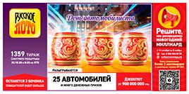 Проверить билет 1359 тиража Русского лото