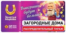 Проверить билет Золотая подкова тираж 269