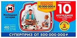 Проверить билет Жилищная лотерея тираж 410