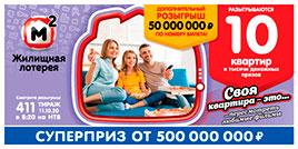 Проверить билет Жилищная лотерея тираж 411