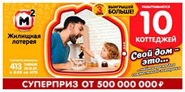 Проверить билет Жилищная лотерея тираж 413
