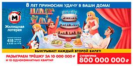 Проверить билет Жилищная лотерея тираж 418