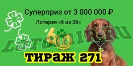 Проверить билет Лотерея 6 из 36 271 тираж