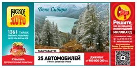 Проверить билет 1361 тиража Русского лото