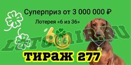 Проверить билет Лотерея 6 из 36 277 тираж