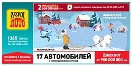 Проверить билет 1365 тиража Русского лото