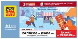 Проверить билет 1366 тиража Русского лото