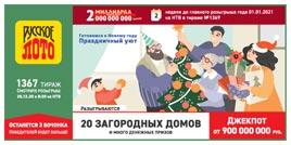 Проверить билет 1367 тиража Русского лото