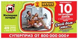 Проверить билет Жилищная лотерея тираж 419