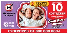 Проверить билет Жилищная лотерея тираж 420
