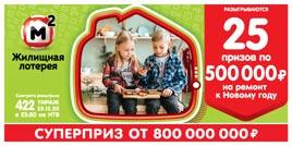 Проверить билет Жилищная лотерея тираж 422