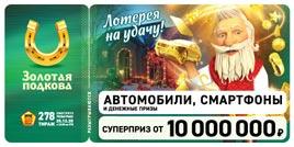 Проверить билет Золотая подкова 278 тираж