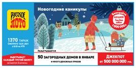 Проверить билет 1370 тиража Русского лото