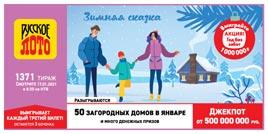 Проверить билет 1371 тиража Русского лото