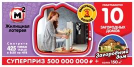 Проверить билет Жилищная лотерея тираж 425