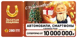 Проверить билет Золотая подкова 280 тираж