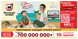 Проверить билет Жилищная лотерея тираж 431