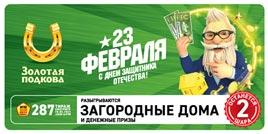 Проверить билет Золотая подкова 287 тираж