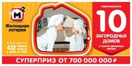 Проверить билет Жилищная лотерея тираж 432