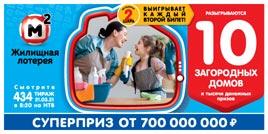 Проверить билет Жилищная лотерея тираж 434