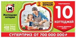 Проверить билет Жилищная лотерея тираж 435