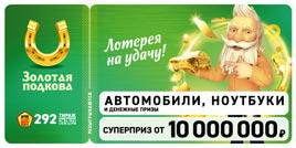 Проверить билет Золотая подкова 292 тираж