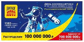 Проверить билет 1383 тиража Русского лото