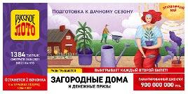 Проверить билет 1384 тиража Русского лото