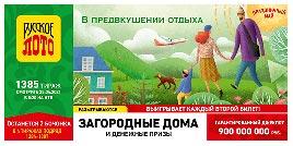 Проверить билет 1385 тиража Русского лото