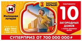 Проверить билет Жилищная лотерея тираж 437