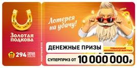 Проверить билет Золотая подкова 294 тираж