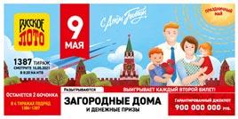 Проверить билет 1387 тиража Русского лото