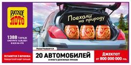 Проверить билет 1388 тиража Русского лото