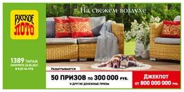 Проверить билет 1389 тиража Русского лото