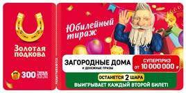 Проверить билет 300 тиража Золотой подковы