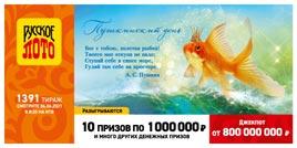 Проверить билет 1391 тиража Русского лото