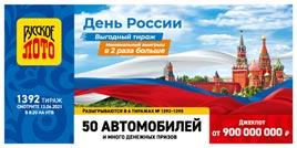 Проверить билет 1392 тиража Русского лото