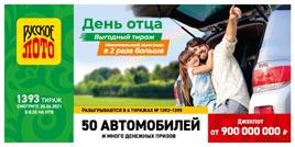 Проверить билет 1393 тиража Русского лото (День отца)
