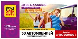 Проверить билет 1394 тиража Русского лото (День молодёжи)