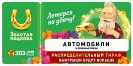 Проверить билет 303 тиража Золотой подковы
