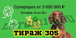 Проверить билет 305 тиража Лотереи 6 из 36