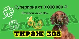 Проверить билет 308 тиража Лотереи 6 из 36