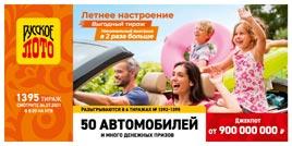 Проверить билет 1395 тиража Русского лото